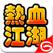 热血江湖-唯一正版授权