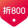 折800-正品特卖商城