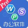 For wps手机版-办公表格文档编辑