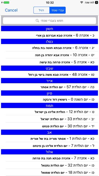 Esh Luach אש לוח שנה Screenshot 5