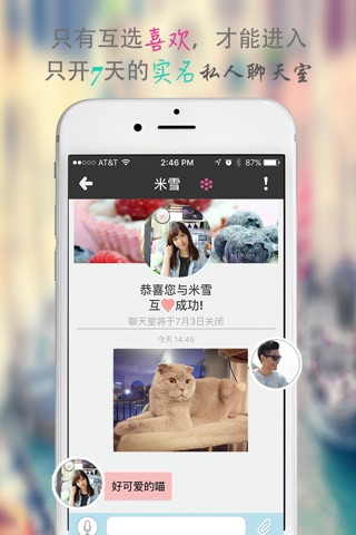 优恋 screenshot 3