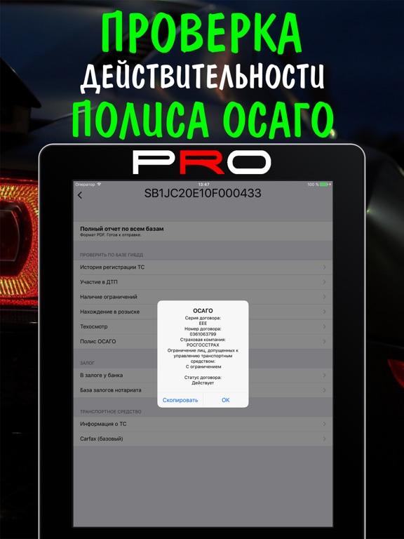 Проверка Авто по ВИН коду VIN Скриншоты10