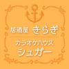 居酒屋きらぎ/カラオケハウスシュガー Wiki
