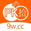 PK10精选-彩民首选热门彩票应用