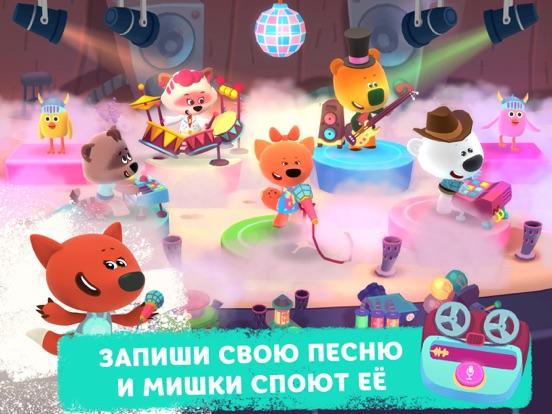 Скачать игру Ми-ми-мишки — Большой концерт