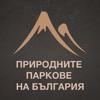 Природните паркове на България