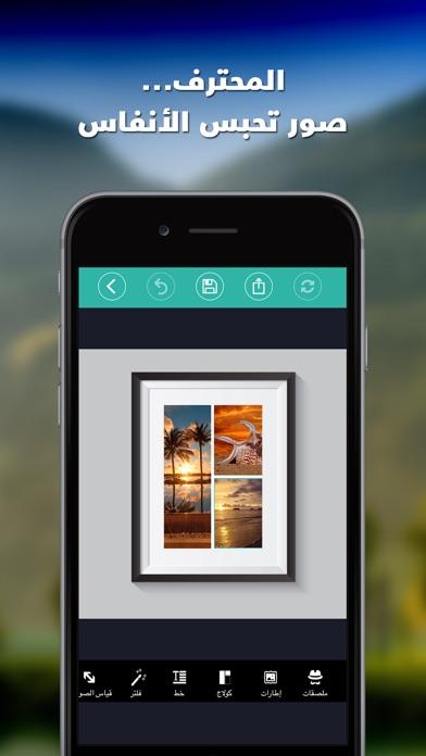 المحترف للصور- تعديل الصور و الكتابة عليهلقطة شاشة5