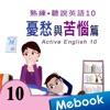 熟練•聽說英語10憂愁與苦惱