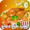 العاب طبخ دجاج مع ماما سارة - العاب طبخ بنات