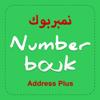 Number bouk : Caller ID- نمبربوك :دليل هوية المتصل Wiki