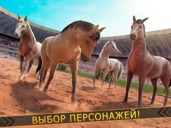 Скачать моя лошадь гонки