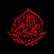 حسينية خدام فاطمة الزهراء عليها السلام