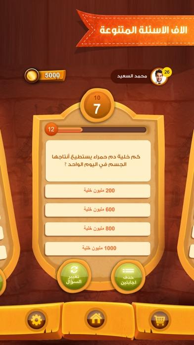 قلعة المعرفةلقطة شاشة3