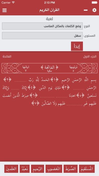 القرآن الكريم - Holy Quranلقطة شاشة3