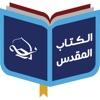 Arabic Bible Study Ctr - مركز دراسات الكتاب المقدس