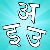 Hindi Vowels - Script and Pronunciation