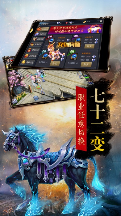 download 梦西游—明星热门对战手游 appstore review