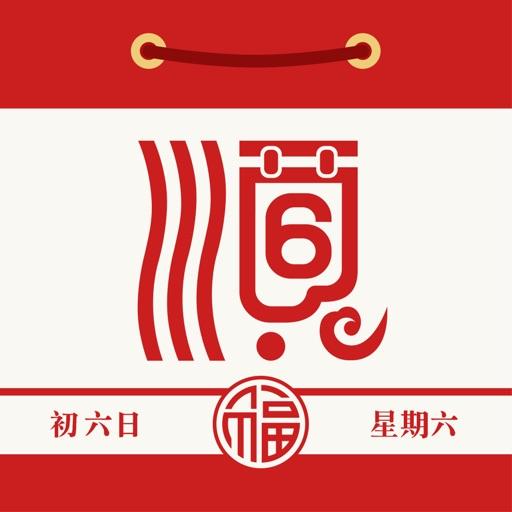 【生活指导】万年历顺历-日历农历老黄历天气预报