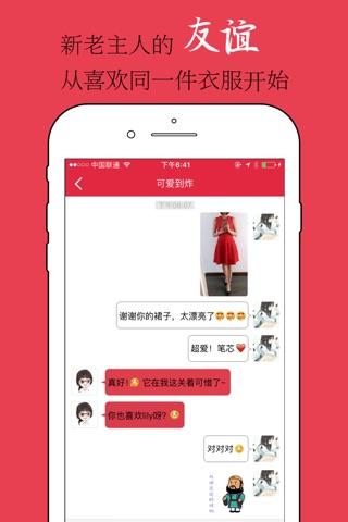 发光公社-女性闲置互赠社区 screenshot 4