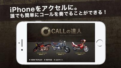 CALLの達人 screenshot1