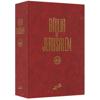 Giorgio Pieroni - Biblia de Jerusalem Portoghese アートワーク