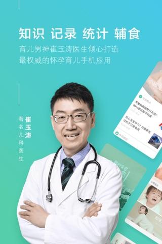 育学园 - 崔玉涛医生权威怀孕育儿助手 screenshot 1