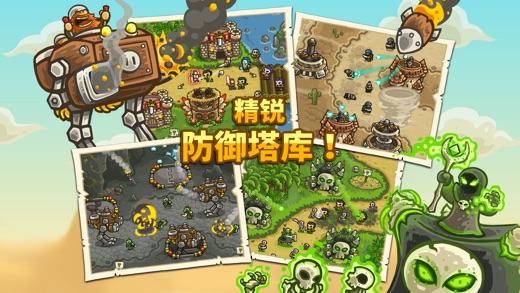王国保卫战:前线 Kingdom Rush Frontiers 2.0.4 中文解锁版