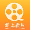 掌上看片大全 - 最新电影电视剧观影指南 Wiki