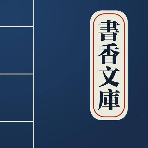 书香文库-全本免费小说书城 畅销经典热门书籍