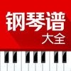 钢琴谱大全3