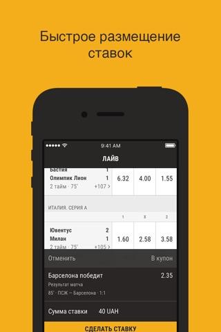 Пари-Матч - ставки на спорт screenshot 3