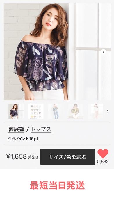 SHOPLIST(ショップリスト)-ファッション通販のスクリーンショット4