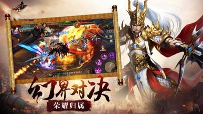 遇见三国-三界王者,乱世情缘 screenshot 4