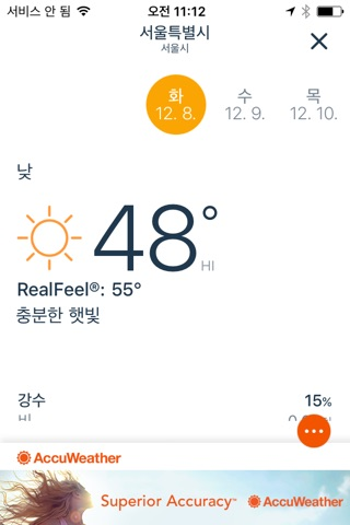 AccuWeather: Weather for Life screenshot 2