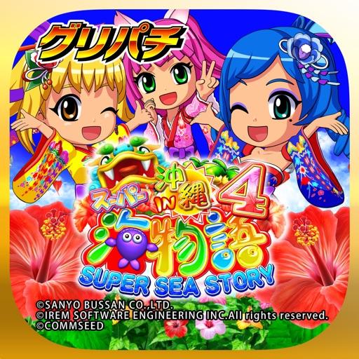 [グリパチ]CRスーパー海物語IN沖縄4