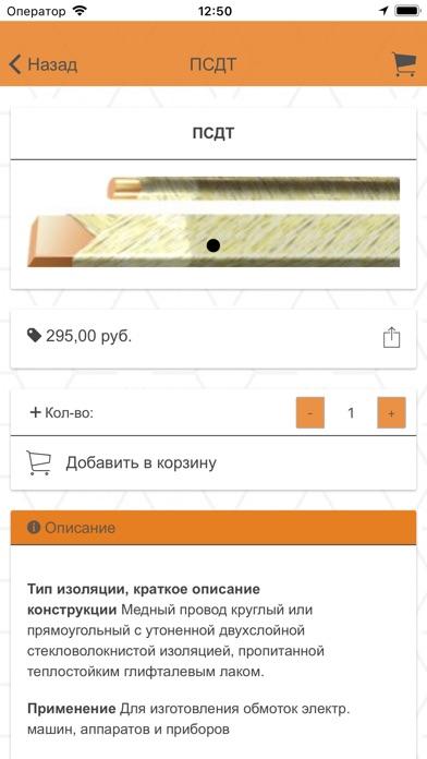 ЗАО «Кавказкабель ТМ»Скриншоты 4