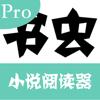 书虫Pro - 小说阅读器【无广告】