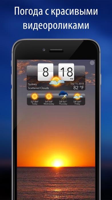 погода HD Live +Скриншоты 1