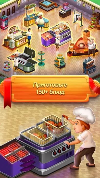 Star Chef Скриншоты4