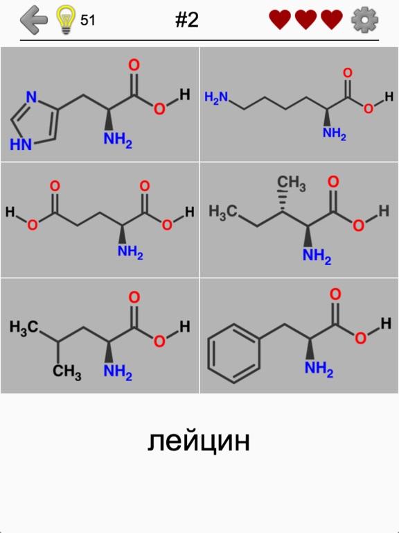 Игра Аминокислоты: структуры и коды
