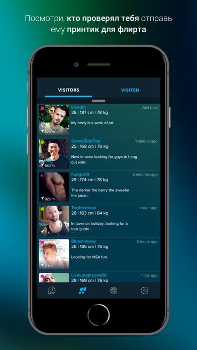 ROMEO - социальная гей-сеть Скриншоты7