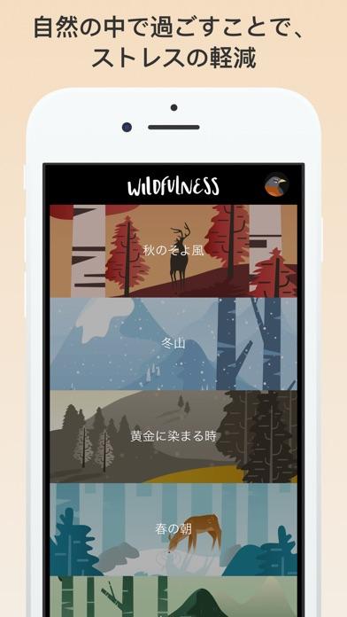 Wildfulness − 心を落ち着かせる screenshot1