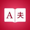 Japanese Dictionary - English Japanese Translator