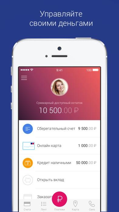 Почта банк скачать приложение для айфон