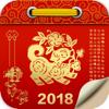 黄历-almanac2017万年历古典老黄历应用