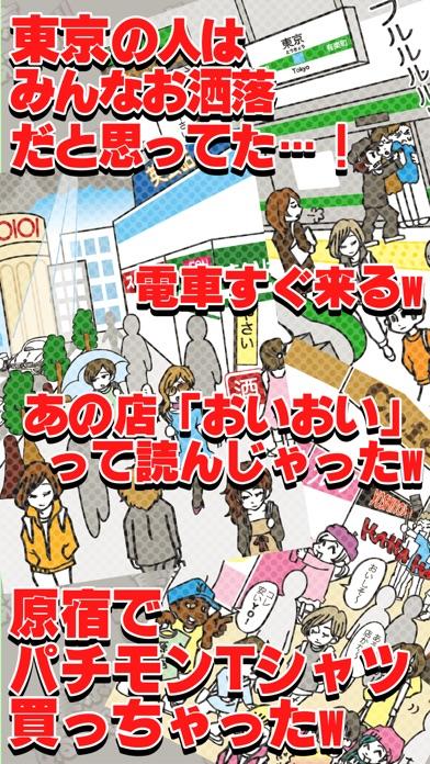 東京あるあるSHOWのスクリーンショット2