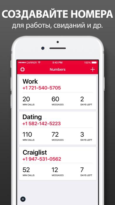 Второй Номер Телефона Онлайн Скриншоты7