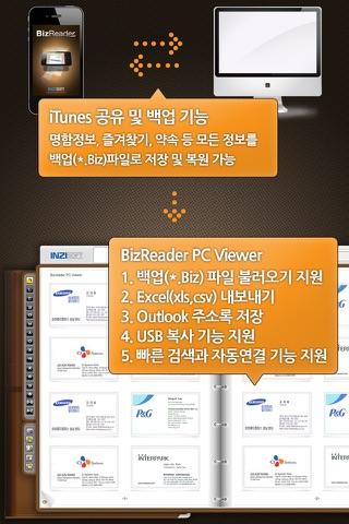 BizReader 명함스캐너(한글+영문+한자) screenshot 1