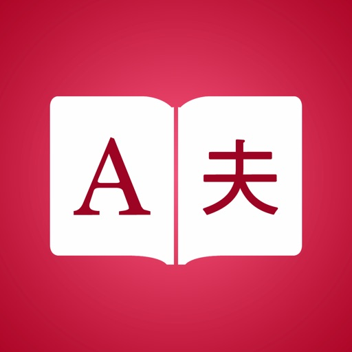 Japonais Dictionnaire
