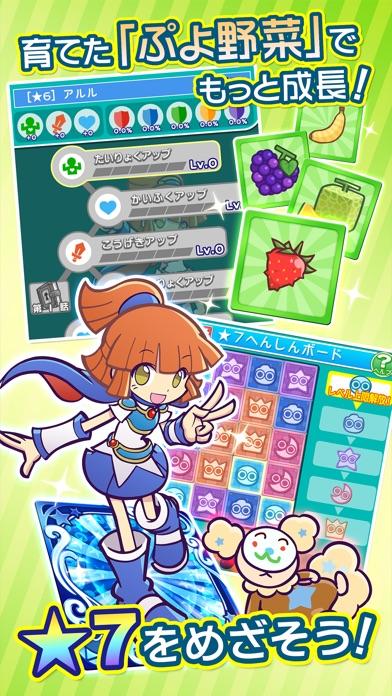 ぷよぷよ!!クエスト screenshot1
